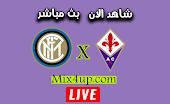 مشاهدة مباراة انتر ميلان وفيورنتينا بث مباشر اليوم الاربعاء الموافق 22/7/2020 الدوري الإيطالي