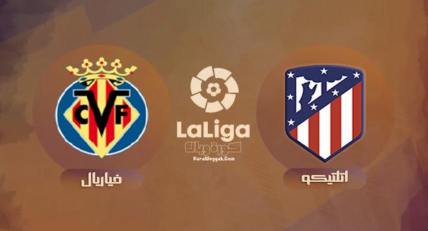 نتيجة مباراة اتلتيكو مدريد وفياريال اليوم 29 أغسطس 2021 في الدوري الاسباني