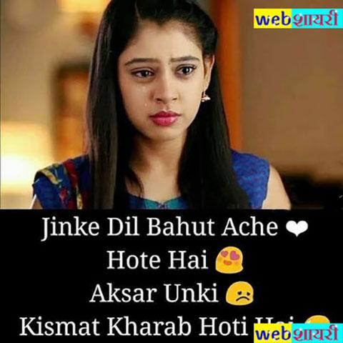 sad status shayari for girl