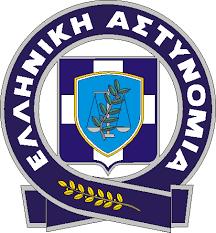 Ανακοίνωση του Αρχηγείου της Ελληνικής Αστυνομίας σχετικά με τις αλλαγές στην νομοθεσία περί όπλων