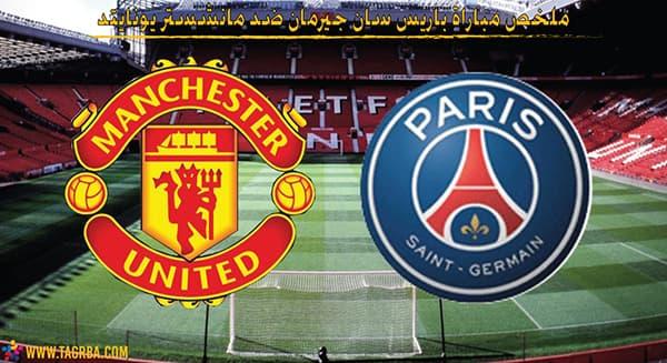 ملخص مباراة باريس سان جيرمان و مانشستر يونايتد - منصة تجربة