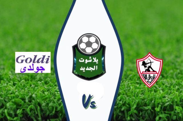 نتيجة مباراة الزمالك وجولدي اليوم 04-11-2019 المباراة الودية