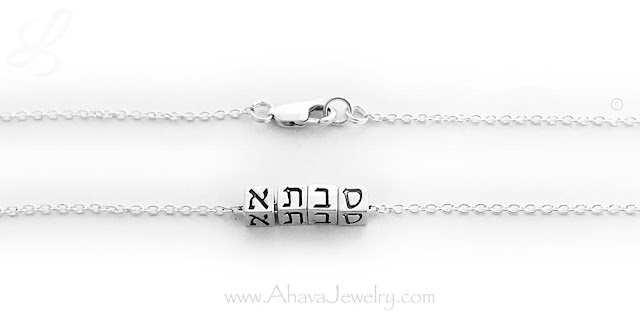Savta Necklace - in Hebrew or English on a Rolo Chain