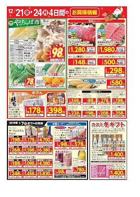 【PR】フードスクエア/越谷ツインシティ店のチラシ12/21(金)〜24(月)4日間のお買得情報