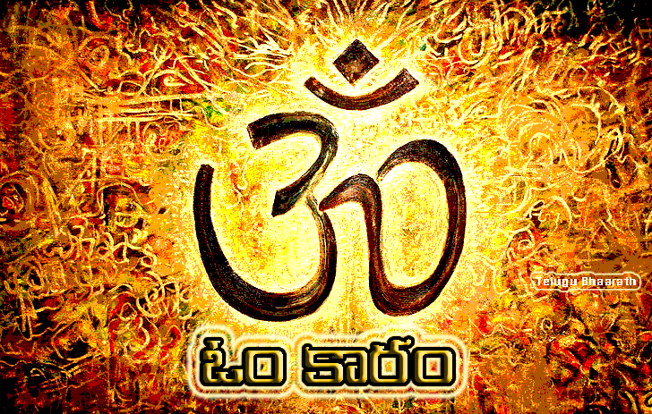 ఓంకారం - Omkaram