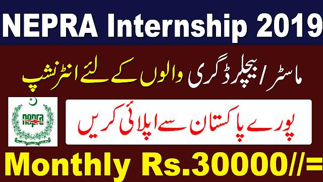 NEPRA Internship Program 2019 | Monthly Stipend Rs. 30,000