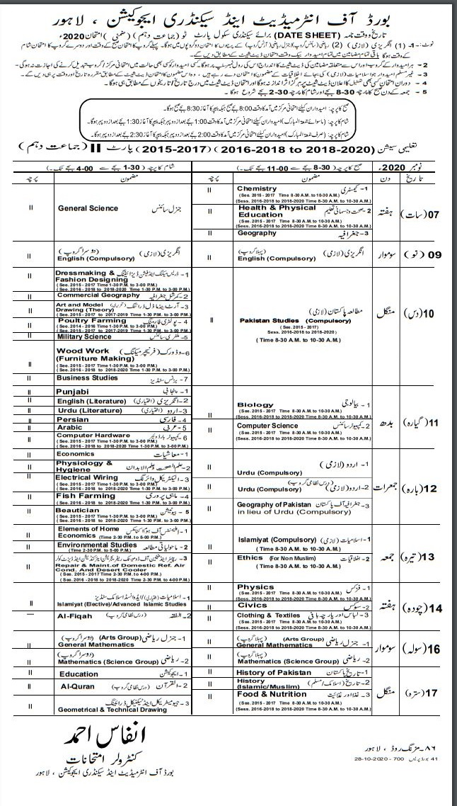 BISE Lahore SSC Date Sheet 2020 Supplementary