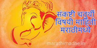 Sankashti Chaturthi Information in Marathi Sankashti date 2021