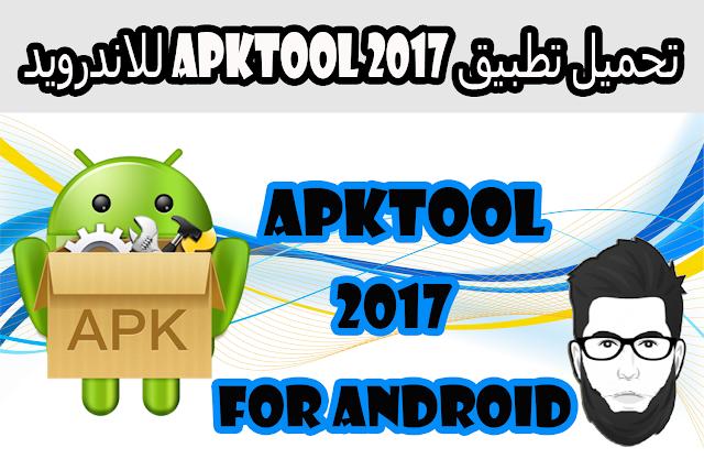 تحميل تطبيق ApKTOOL 2017