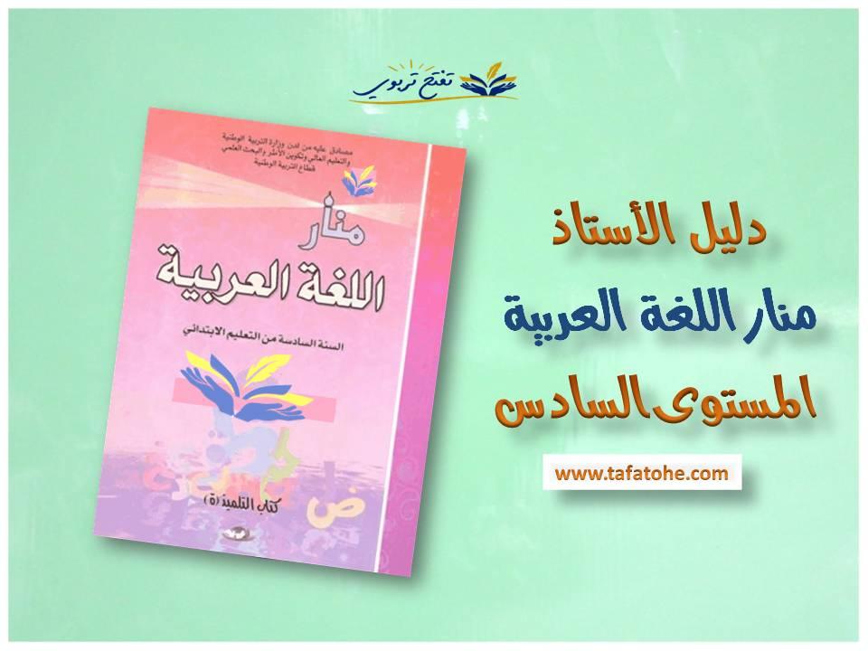 دليل الاستاذ منار اللغة العربية المستوى السادس