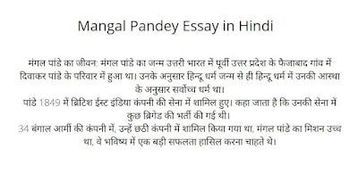 Mangal Pandey Essay in Hindi
