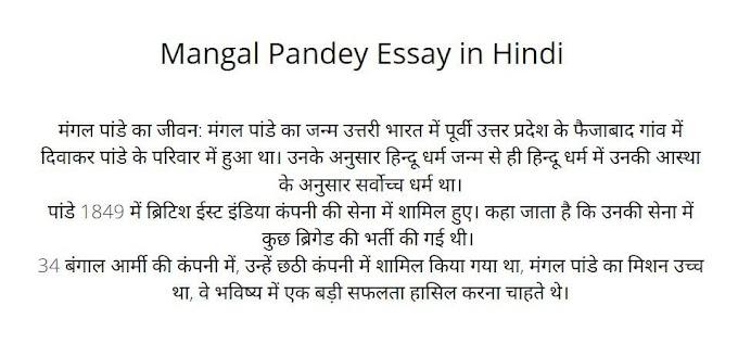 Mangal Pandey Essay in Hindi   मंगल पांडे निबंध