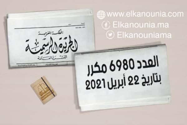 الجريدة الرسمية عدد 6980 مكرر الصادرة بتاريخ 9 رمضان 1442 (22 أبريل 2021) PDF