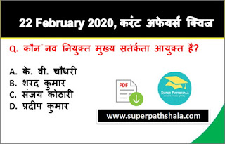 Daily Current Affairs Quiz in Hindi 22 February 2020