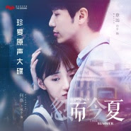 Silence Wang (Wang Su Ying 汪苏泷) - Suddenly This Summer (忽而今夏)