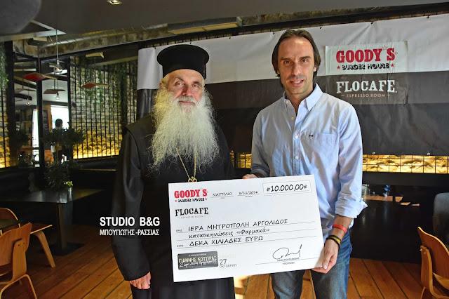 Επιταγή 10.000 ευρώ από τα Goodys Ναυπλίου στην Μητρόπολη Αργολίδας (βίντεο)
