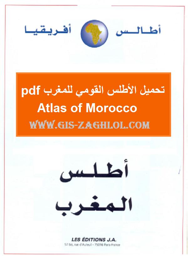 تحميل الأطلس القومي للمغرب Atlas of Morocco pdf