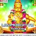 LRUMDIKATTU Song Remix By Dj Rajesh Dj Pavan Dj Akshay