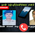 Tamil Nadu Police SI Asking victim to withdraw her complaint  phone conversation audio