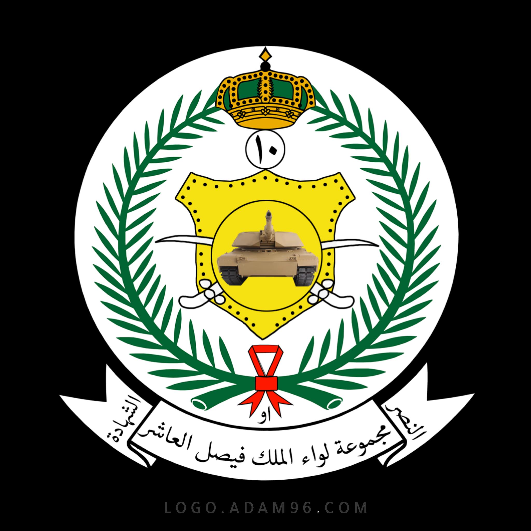تحميل شعار مجموعة لواء الملك فيصل العاشر لوجو رسمي بجودة عالية PNG