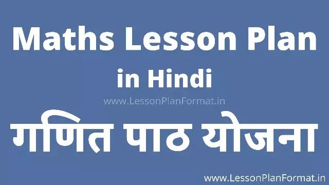 Math Lesson Plan in Hindi | गणित पाठ योजना