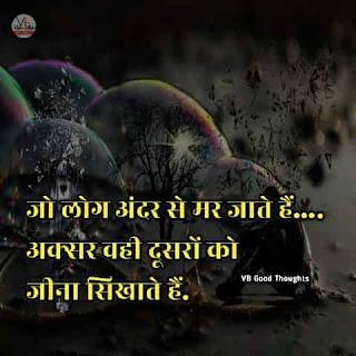 hindi-suvichar-with-images-vb-good-thoughts-sunder-vichar-life
