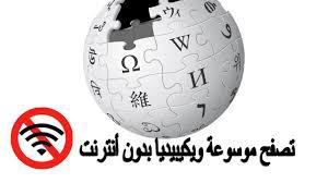 ويكيبيديا الموسوعة الحرة، جيمي ويلز، ويكيبيديا زيرو، ويكيبيديا بدون أنترنت، المعرفة، موسوعة ويكيبيديا.