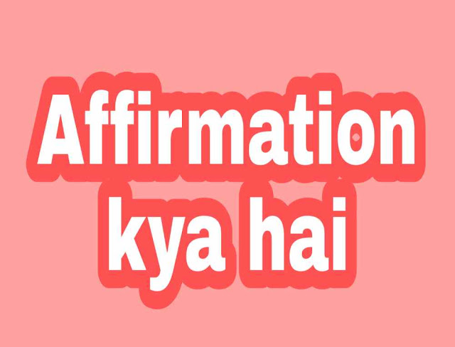 What is affirmation in Hindi
