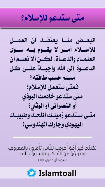 تدعو للإسلام، الدعوة للإسلام، كن داعيا، الداعية، الدعاة