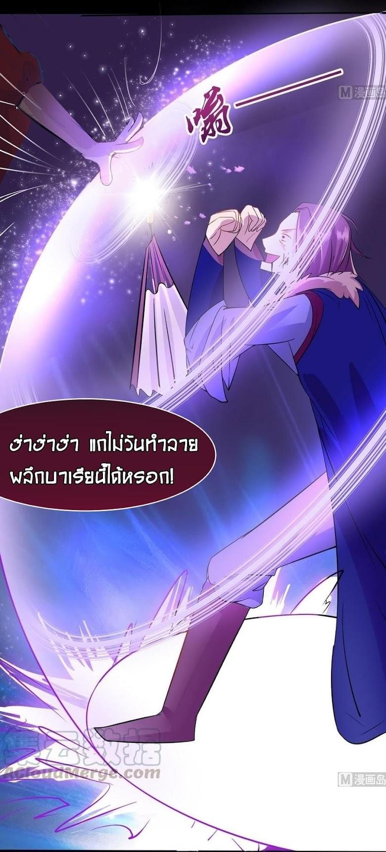 Magic Fairy - หน้า 17
