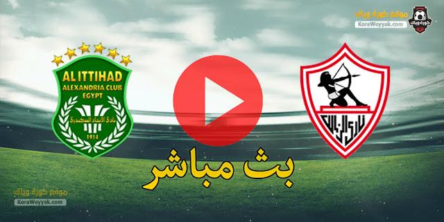 نتيجة مباراة الزمالك والاتحاد السكندري اليوم الاحد 7 فبراير 2021 في الدوري المصري