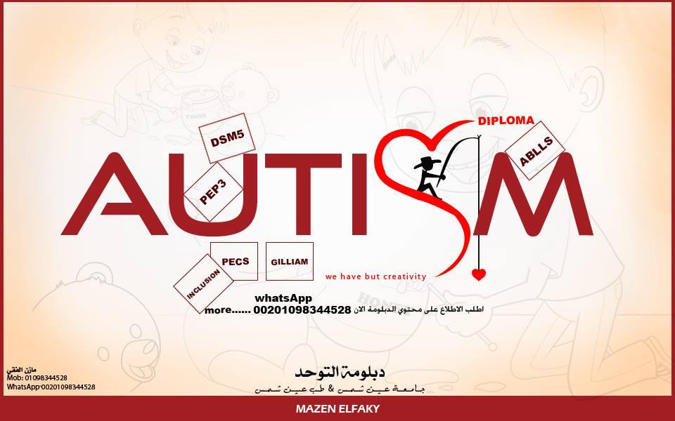 26d097151ef8c دبلومة التوحد جامعة عين شمس 2017