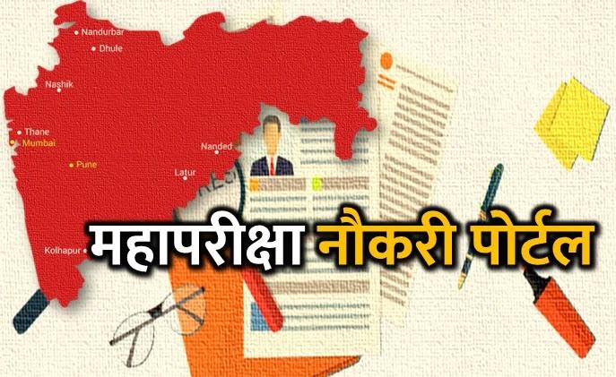 mahapariksha result & govt job in maharashtra by mahapariksha gov
