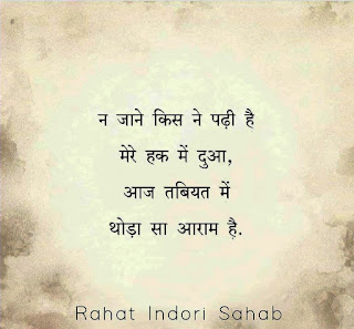 rahat indori hindi shayari
