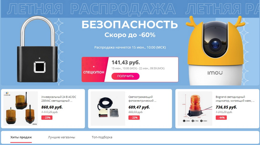 Летняя распродажа: системы безопасности со скидкой до -60%