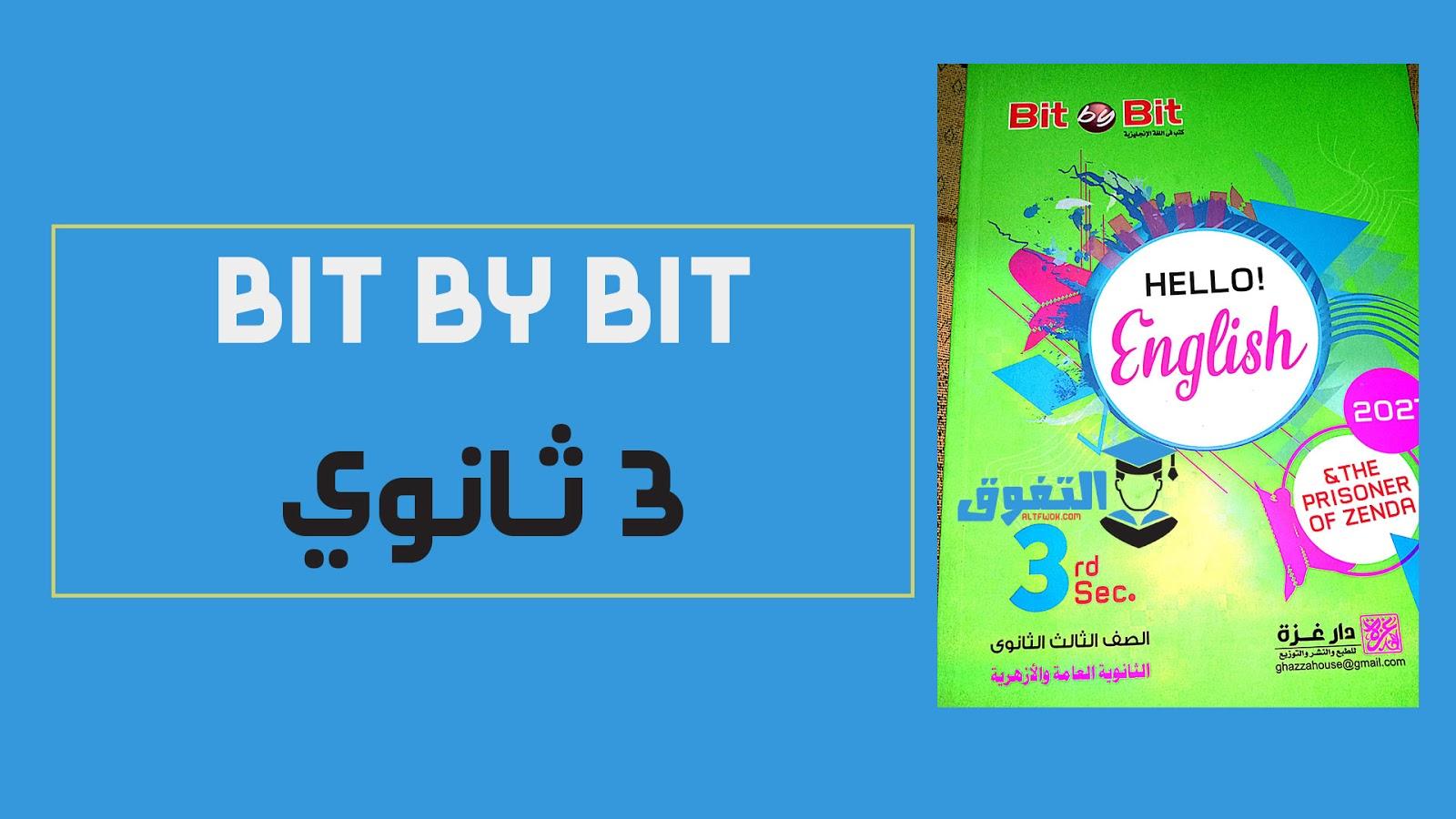 تحميل كتاب بت باى بت Bit by Bit  لغة انجليزية للصف الثالث الثانوى 2021 (النسخة الجديدة كاملة ) ...فيديو