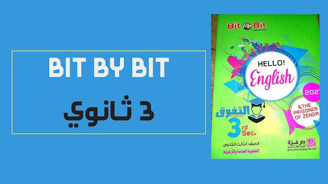 تحميل كتاب بت باى بت bit by bit للصف الثالث الثانوى 2021 (النسخة الجديدة كاملة )