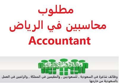 وظائف السعودية مطلوب محاسبين في الرياض Accountant