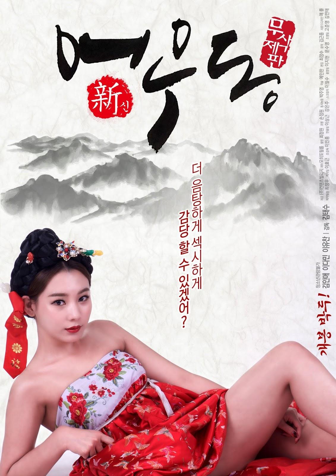 Goddess Eowoodong (Shin Eun Dong)  Full Korea Adult 18+ Movie Online