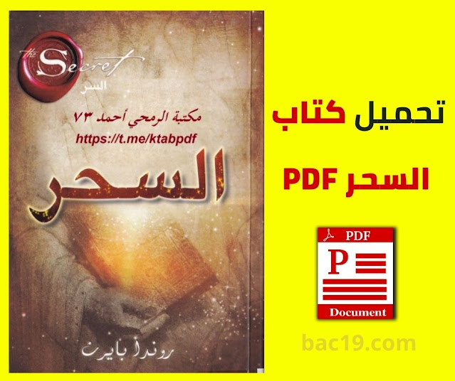 تحميل كتاب السحر Pdf برابط مباشر