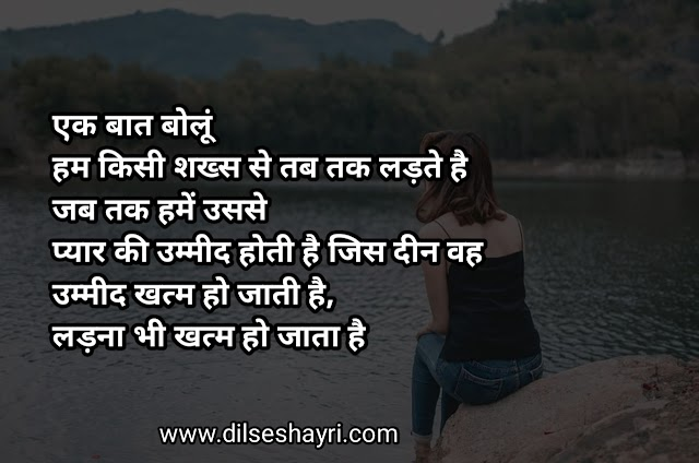 Sad Shayari | Hindi Sad Shayari - 2020