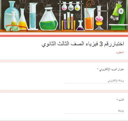 امتحان الكتروني فيزياء الصف الثالث الثانوي 2021