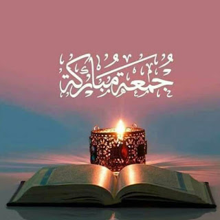 جمعة مباركة مع قرآن كريم