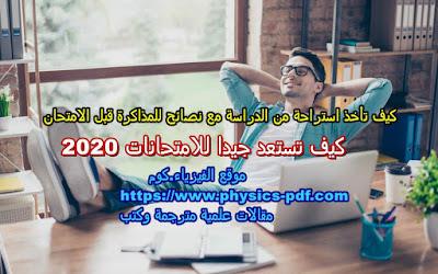 نصائح للمذاكرة قبل الامتحان بيومين 2020
