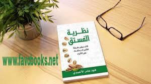 كتاب نظريه الفستق