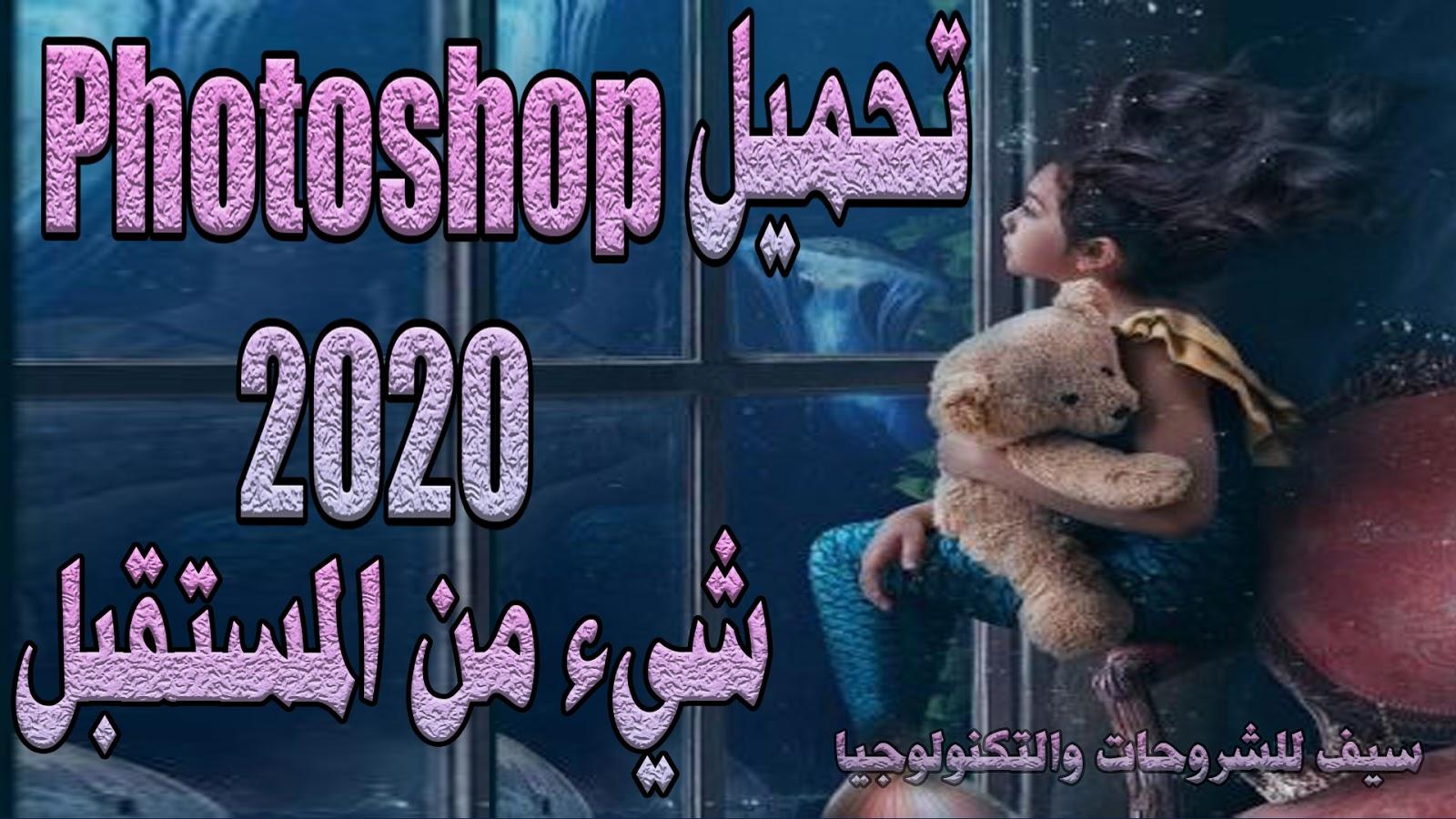 تحميل برنامج Adobe Photoshop CC 2020 مع استعراض لجميع المميزات الجديدة ( شيء من المستقبل )