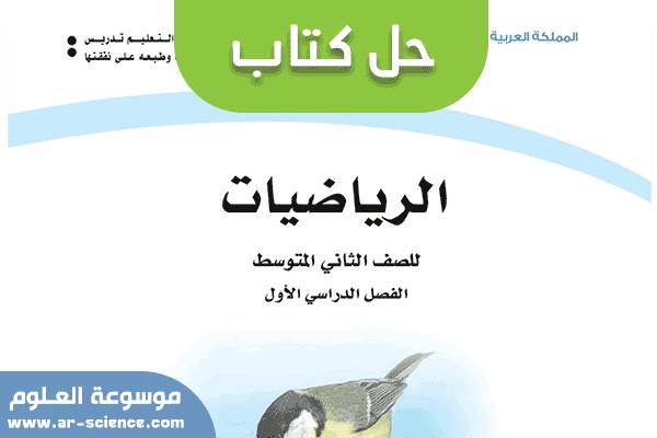 حل كتاب الرياضيات ثاني متوسط ف1 1443 الفصل الاول كاملا