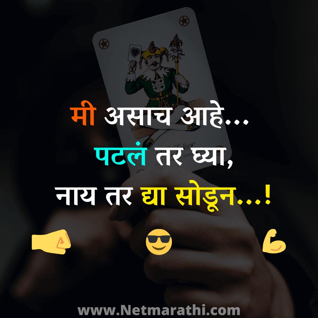 Royal Attitude Status Marathi