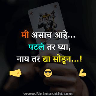 Royal-Attitude-Status-Marathi