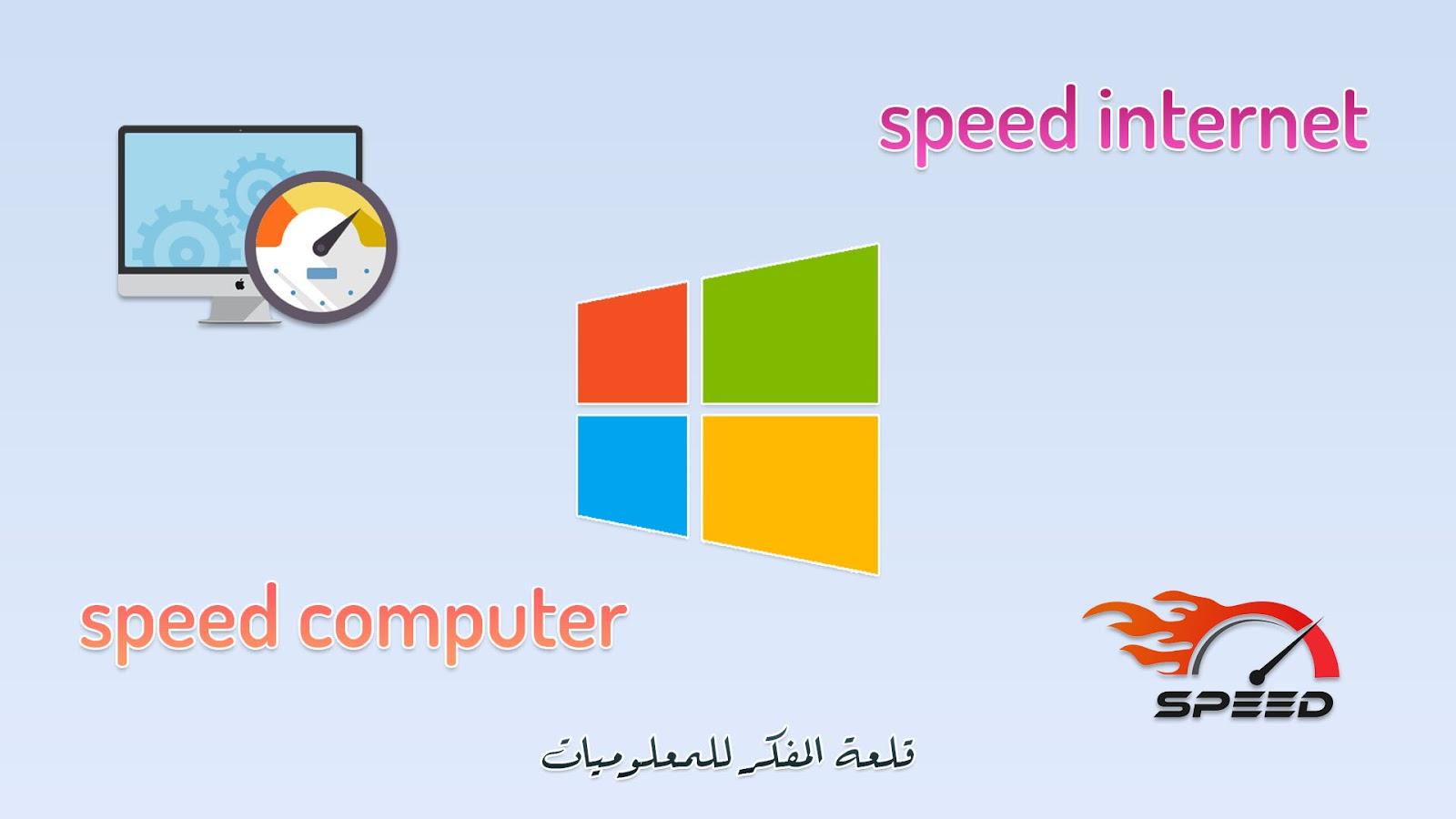 تنظيف وتسريع الكمبيوتر